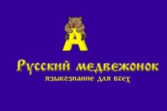 Конкурс «Русский медвежонок 2019» - когда пройдёт, кто может участвовать?