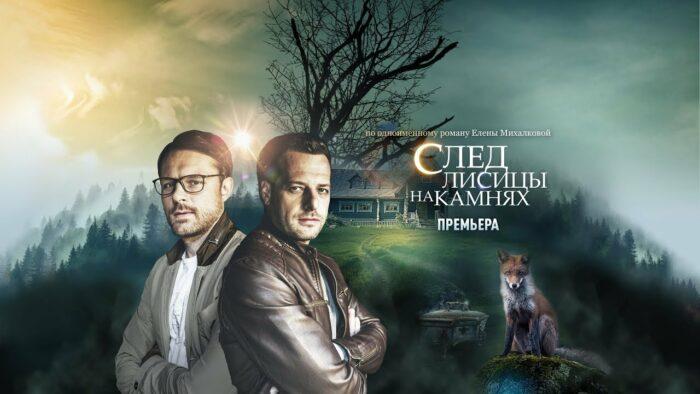 """Сериал """"След лисицы на камнях"""" 2019"""